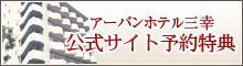 お得!公式サイト予約特典